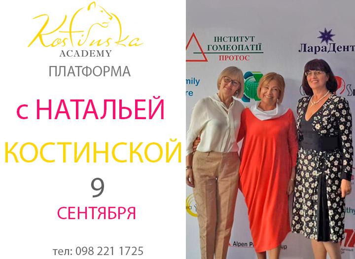 платформа с Натальей Костинской 9 сентября 2017 года